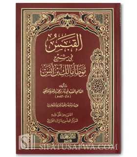 Kitab al-Qabas fi Sharh Muwatta Malik ibn Anas - Ibnul-'Arabi al-Maliki القبس في شرح موطأ مالك بن أنس لابن العربي المالكي