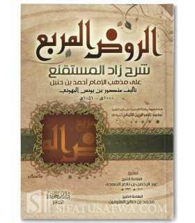 Al-Rawd al-Murbi' Sharh Zaad al-Mustaqni' - notes Sadi and Uthaymin الروض المربع شرح زاد المستقنع - البهوتي