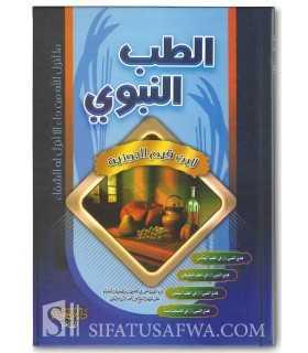 At-Tib an-Nabawi / Prophetic medicine (authenticated) الطب النبوي للإمام ابن قيم الجوزية