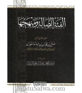 Le groupe égaré et sa voie (Khawarij) - Al-Fawzan