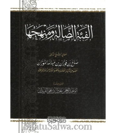 The misguided Group and his way (Les Khawarij) - Al-Fawzan