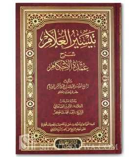 Taysir al-'Allaam sharh 'Umdatul-'Ahkaam - Al-Basaam تيسير العلام شرح عمدة الأحكام ـ الشيخ عبد الله البسام