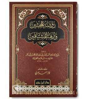 Rawdatul-Muhibbin wa Nuzhatul-Mushtaaqeen - Ibn Qayyim al-Jawziyyah روضة المحبين و نزهة المشتاقين ـ الإمام ابن قيم الجوزية