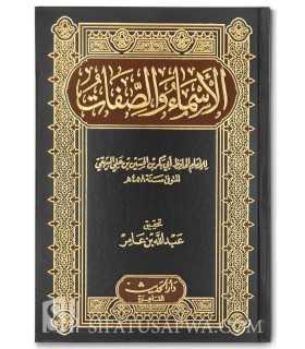 Al-Asma was-Sifat lil-Imam al-Bayhaqi