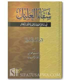 Chifaae al-'Ilaal fi masaail al-Qadaa wal-Qadar - Ibn Qayyim al-Jawziyya