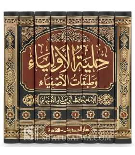 Hiliyat ul-Awliya de l'imam Abu Na-im Al-Asbahani حلية الأولياء للحافظ أبو نعيم الأصبهاني
