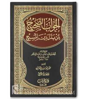 Al Jawab as-Sahih liman Baddala Din al-Massih - Ibn Taymiyah