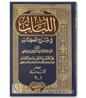 Al-Lubab fi Sharh al-Kitab, Sharh Mukhtasar Quduri - Al-Maydani