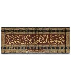 Majmoo' al-Fataawa by Shaykh al-Islaam ibn Taymiyah (20 vol.) مجموعة الفتاوى لشيخ الإسلام ابن تيمية