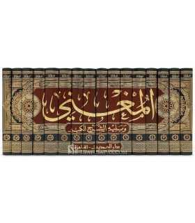 Al-Mughni of ibn Qudama al-Maqdissi المغني للإمام ابن قدمة المقدسي