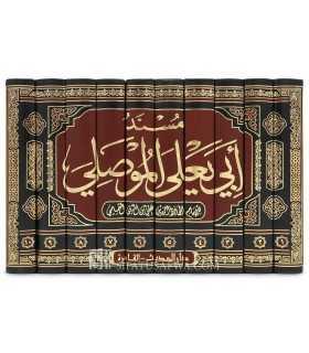 Mousnad Abi Ya'la (307H)