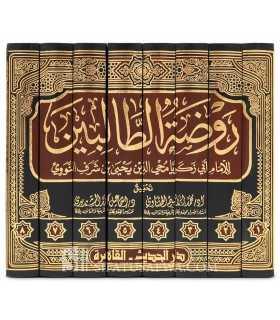 Rawdatu Talibin - Imam an-Nawawi (Fiqh Shafii) روضة الطالبين وعمدة المفتيين للإمام النووي