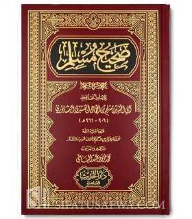 Sahih Muslim - With harakat صحيح مسلم