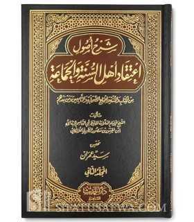 Charh Usool I'tiqaad Ahlus-Sunna wal-Jamaa'ah - Al-Laalakaa'ee شرح أصول اعتقاد أهل السنة والجماعة - الإمام اللالكائي