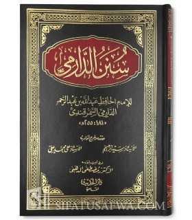 Sunan ad-Daarimee (harakat) سنن الدارمي