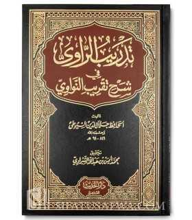 Tadrib ar-Rawi fi Charh Taqrib an-Nawawi - As-Souyouti