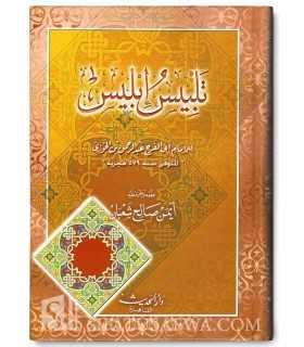 Talbees of Iblees Ibn al-Jawzi تلبيس إبليس - الإمام ابن الجوزي