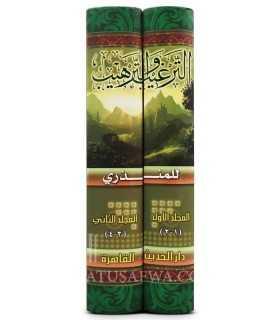 at-Targhib wat-Tarhib de al-Mundhiri (authentifié + accents) الترغيب والترهيب للمنذري