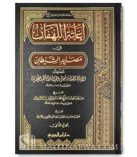 Ighatha al-Lahfan min Masayad ach-Chaytan - ibn al-Qayyim