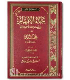 Jalaa al-Afham fi Fadl Salat wa Salam ala Muhammad - Ibn al-Qayyim