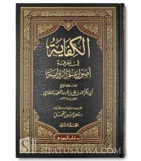 Al-Kifaayah fi Ma'rifah Usul 'Ilm ar-Riwaayah - al-Khatib al-Baghdadi