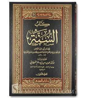 Kitab as-Sunnah of Abdullah, son of imam Ahmad كتاب السنة ـ الإمام عبد الله بن الإمام أحمد