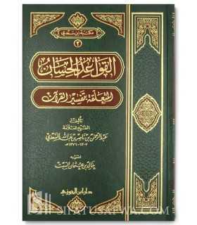 Al Qawaa'id al-Hisaan al Muta'alliqat bi Tafseer al Quraan - As-Sa'dee القواعد الحسان المتعلقة بتفسير القرآن ـ الشيخ السعدي