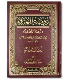 Rawdatul-'Uqalae wa Nuzhatul-Fudalae - Ibn Hibban روضة العقلاء ونزهة الفضلاء للإمام ابن حبان