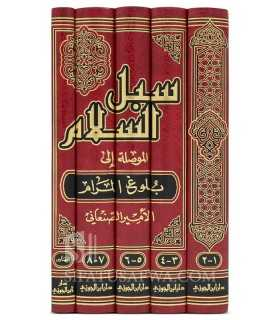 Subul as-Salaam : sharh Buloogh al-Maraam (As-San'ani) سبل السلام شرح بلوغ المرام ـ الشيخ الصنعاني