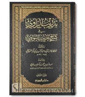 Tadrib ar-Rawi fi Sharh Taqrib an-Nawawi - As-Suyuti