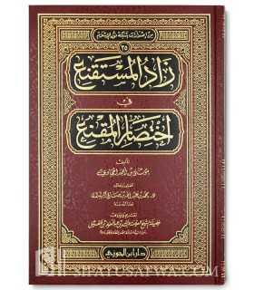 Matn Zaad al-Mustaqni' - 100 % harakat زاد المستقنع في اختصار المقنع - الإمام الحجاوي