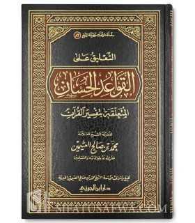 At-Ta'liq ala l-Qawa'id al-Hisan - Sa'di / Uthaymin