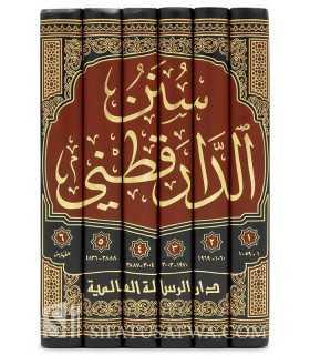 Sunan ad-Daraqutni avec les notes de Al-Adhim Abadi سنن الدارقطني