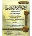 Matn al-Usool ath-Thalaathah wa Adillatuha (100% harakat)