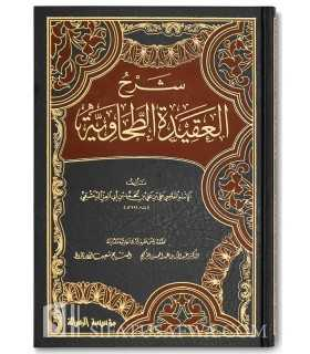 Sharh al-Aqeeda at-Tahawiyyah li ibn Abil-'Izz al-Hanafi شرح العقيدة الطحاوية للإمام ابن أبي العز الحنفي