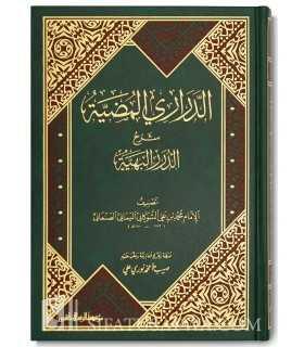 Ad-Darari al-Madiya charh ad-Durar al-Bahiya - Chawkani