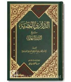 Ad-Darari al-Madiyyah sharh ad-Durar al-Bahiya - Shawkani الدراري المضية شرح الدرر البهية في المسائل الفقهية - الشوكاني