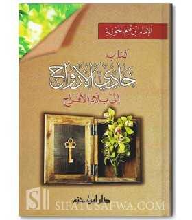 Hadi al-Arwah ila Bilad al-Afrah - Ibn al-Qayyim حادي الأرواح إلى بلاد الأفراح - ابن قيم الجوزية