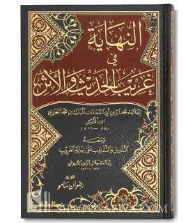 An-Nihayatou fi Gharibi al-Hadith wa al-Athar - Ibn Athir