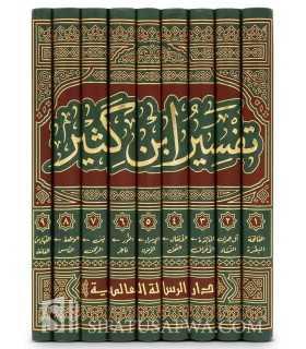 Tafsir ibn Kathir authenticated تفسير القرآن العظيم - الإمام ابن كثير