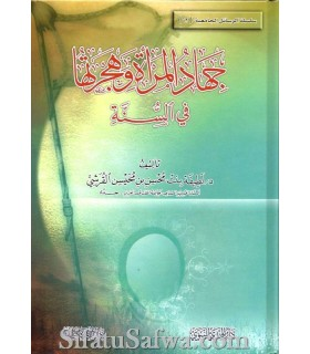 Jihad of the wowan and her Hijra in the Sunnah