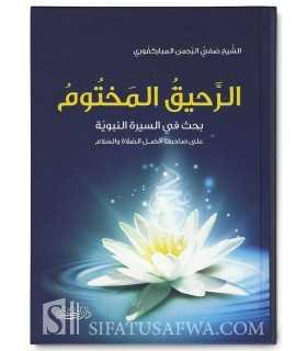 Le Nectar Cacheté - Ar-Raheeq al-Makhtoum - Moubarakfouri