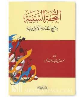 at-Tuhfatus-Sanniya bicharh al-muqaddima al-Ajrumiya