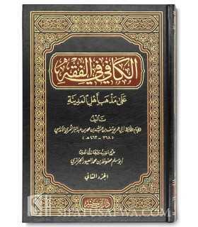 Al-Kafi fi Fiqh 'ala madhhab Ahl al-Medina - Ibn Abdel Barr (fiqh Maliki)