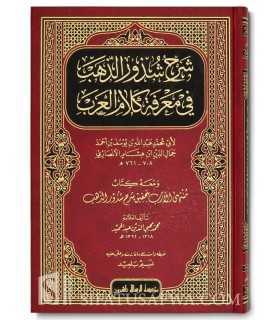 Sharh Shudhoor adh-Dhahab li Ibn Hichaam شرح شذور الذهب لابن هشام
