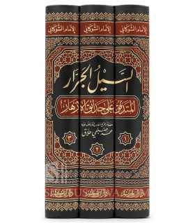 As-Sayl al-Jarrar al-Mutaraffiq 'ala Hada-iq al-Azhar - Shawkani السيل الجرار المتدفق على حدائق الأزهار - الشوكاني