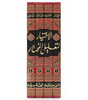 Al-Ikhtiyar li Ta'lil al-Mukhtar - Imam al-Mawsili (683H)