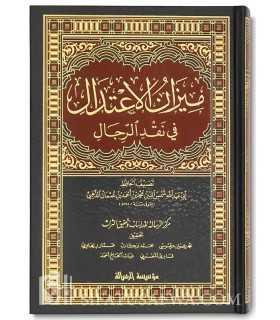 Mizan al-I'tidal fi Naqd ar-Rijal - Dhahabi ('Ilm Jarh wa Ta'dil)