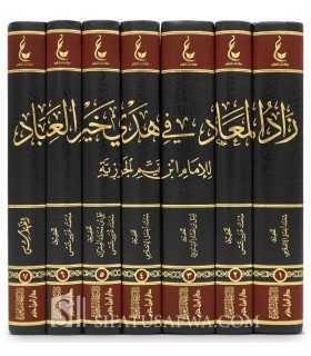 Zaad al-Ma'aad of Ibn al-Qayyim