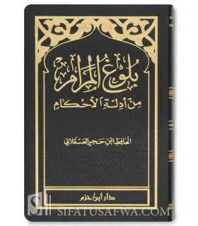 Boulough al-Maraam (harakat et tahqiq) بلوغ المرام من أدلة الأحكام - ابن حجر العسقلاني